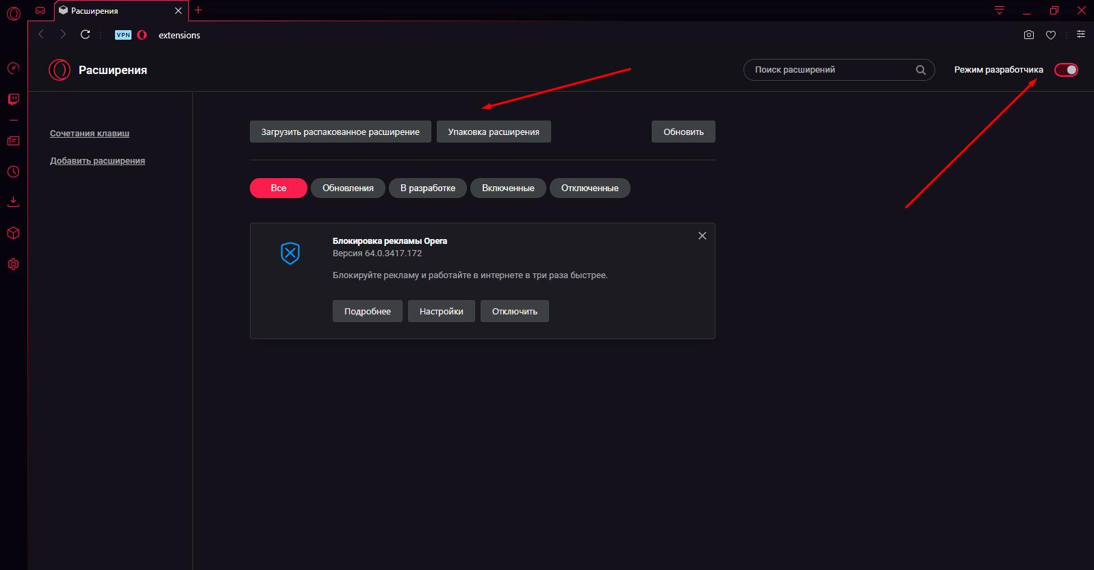 Включение режима разработчика через раздел с расширениями Opera GX