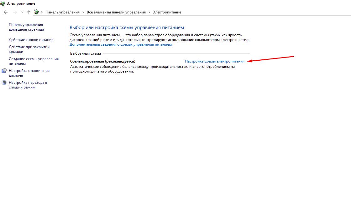 Изменение настроек схемы управления питания в Windows 10