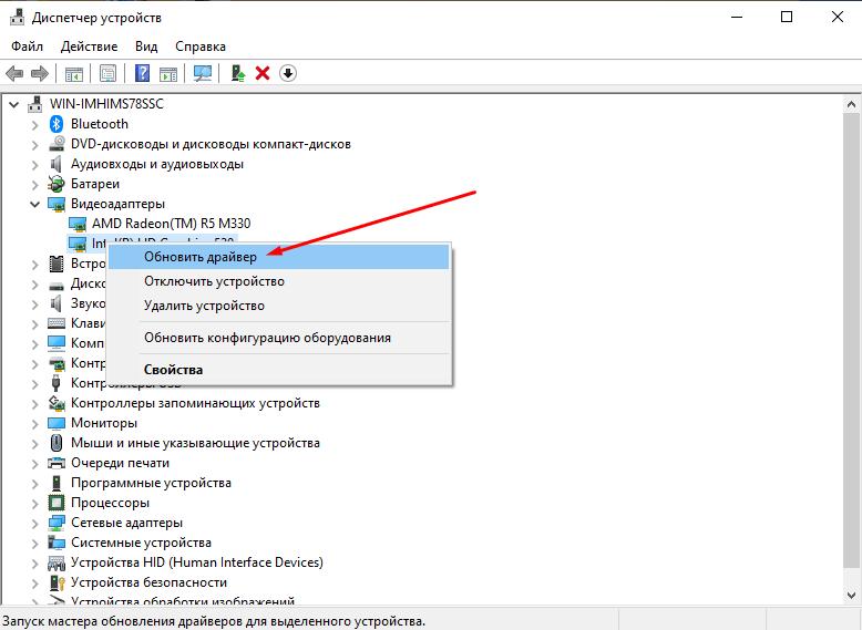 Обновление драйверов как способ устранения ошибки PFN_LIST_CORRUPT