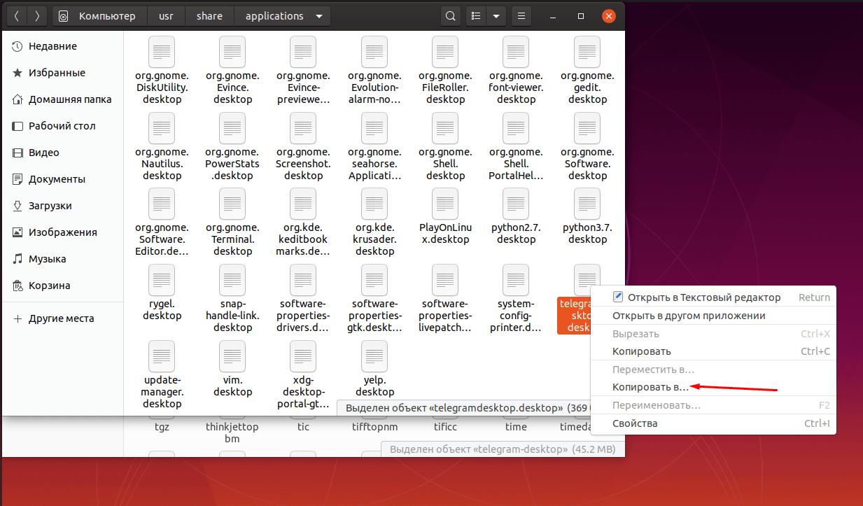 Как скопировать иконку приложения в меню «Избранное» через файловый менеджер