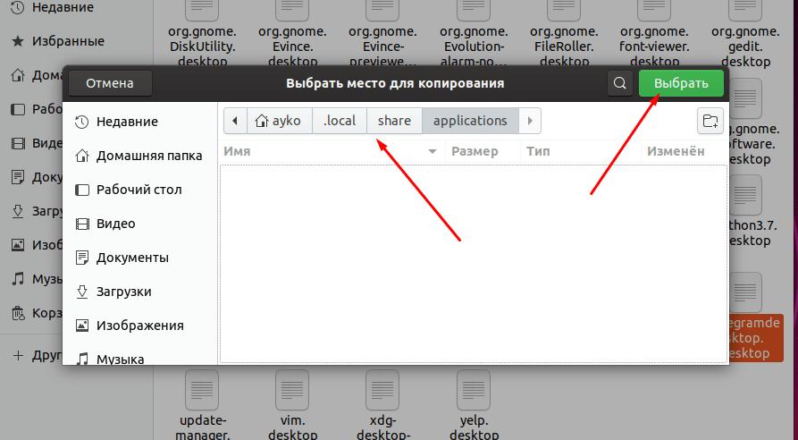 Копирование иконки приложения в папку, связанную с меню «Избранное»
