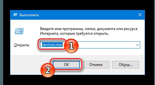 services msc Меню Выполнить