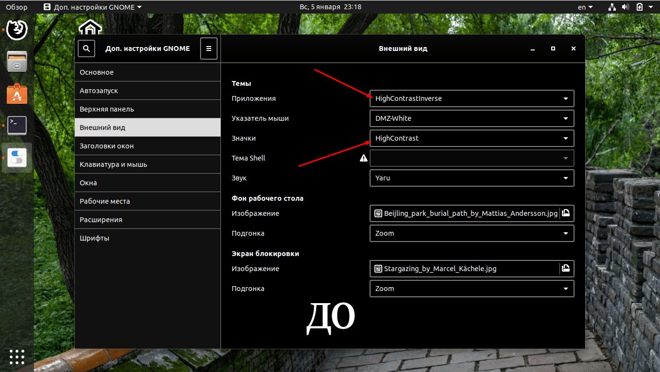 Внешний вид интерфейса до внесения изменений в Gnome Tweak Tool