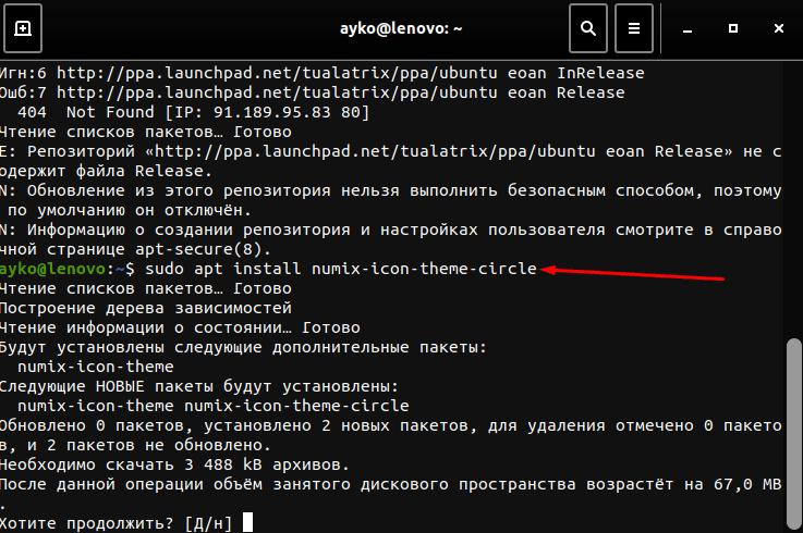 Как установить пакет иконок Numix через «Терминал» в Linux Ubuntu