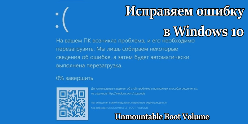 Unmountable Boot Volume в Windows 10