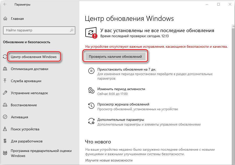 Проверка обновлений Windows 10