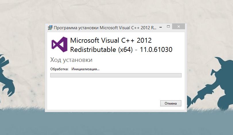 Установка Visual C++