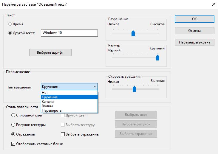 Изменение параметров заставки типа «Объемный текст»