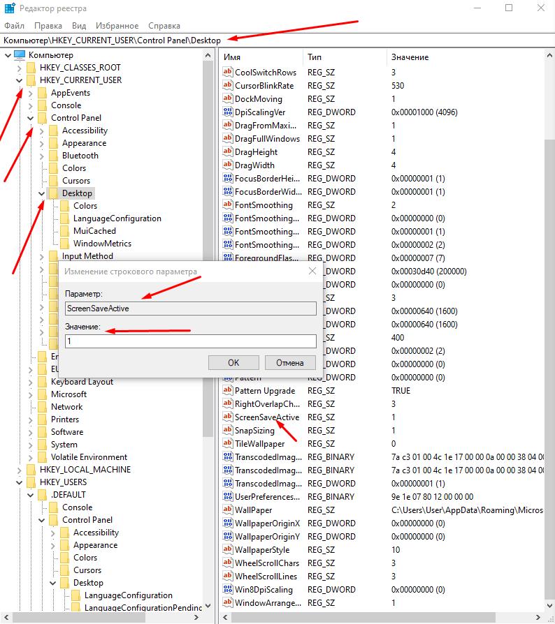 Включение экранной заставки с помощью редактора реестра