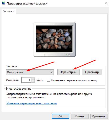 Как установить свои фотографии на экранную заставку
