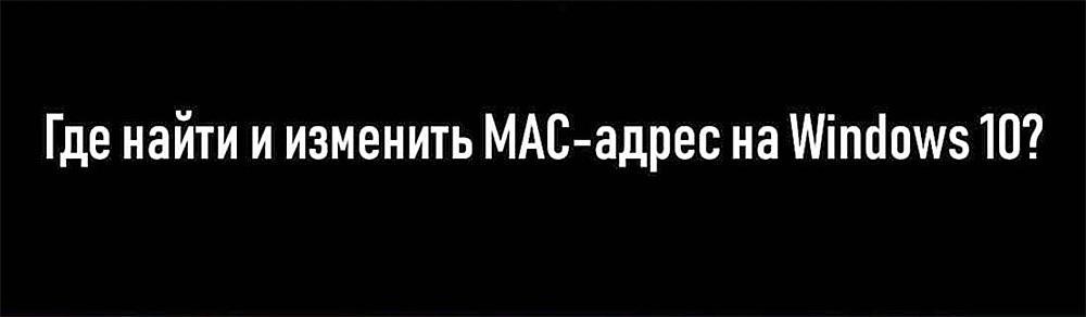 Как изменить MAC-адрес сетевой карты в Windows 10