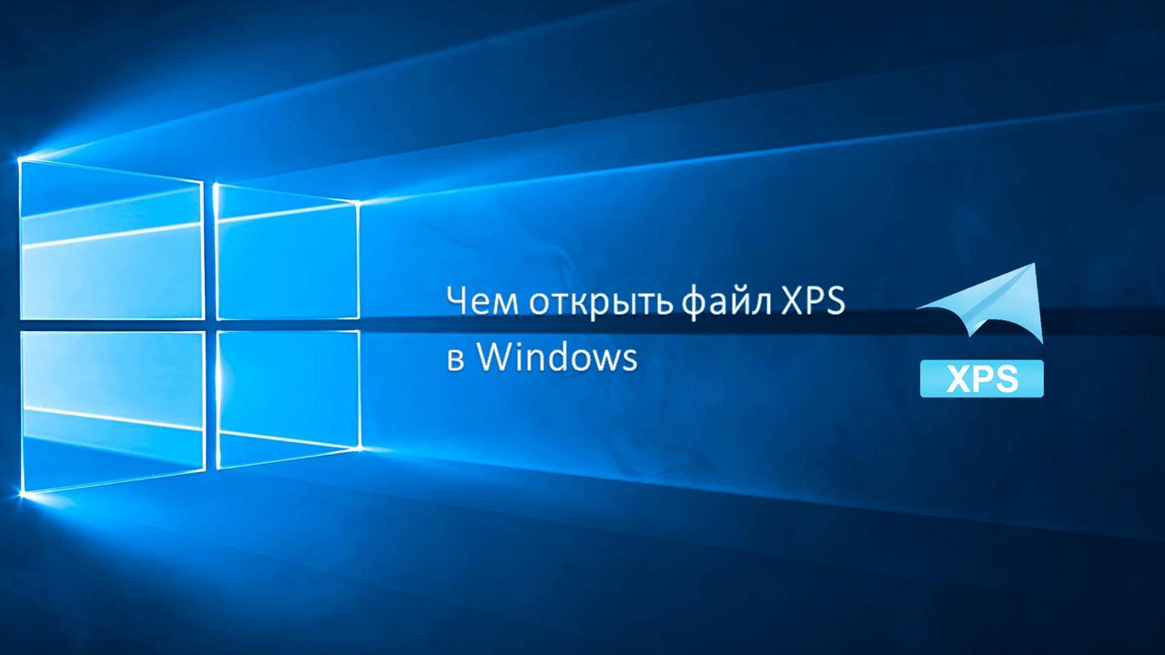 XPS в Windows