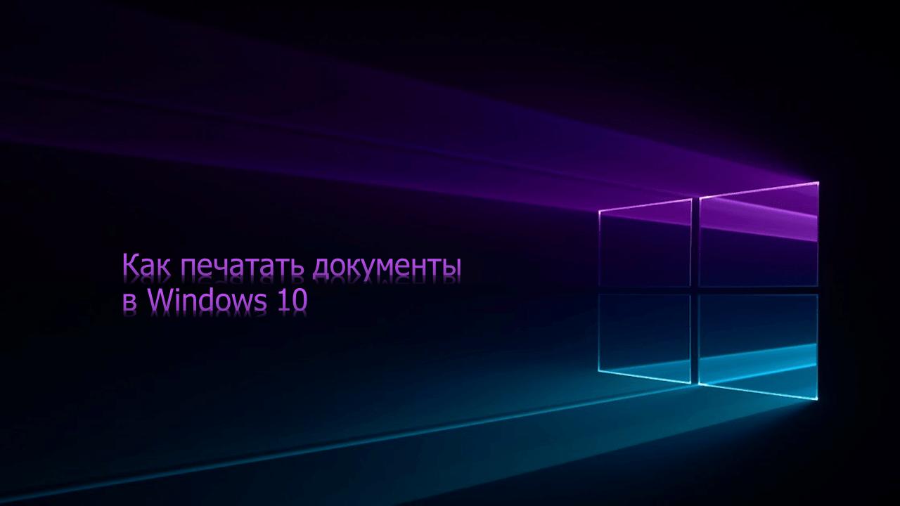 Как распечатать документы в Windows 10
