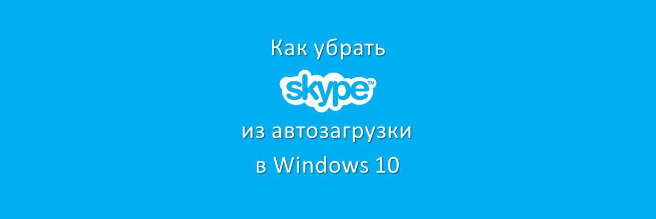 Как убрать Скайп из автозагрузки Windows 10