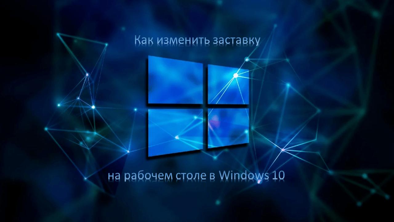 Изменить заставку на рабочем столе в Windows 10
