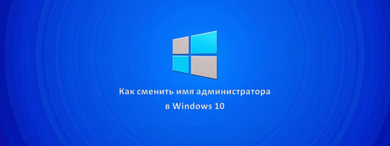 Как сменить имя администратора в Windows 10
