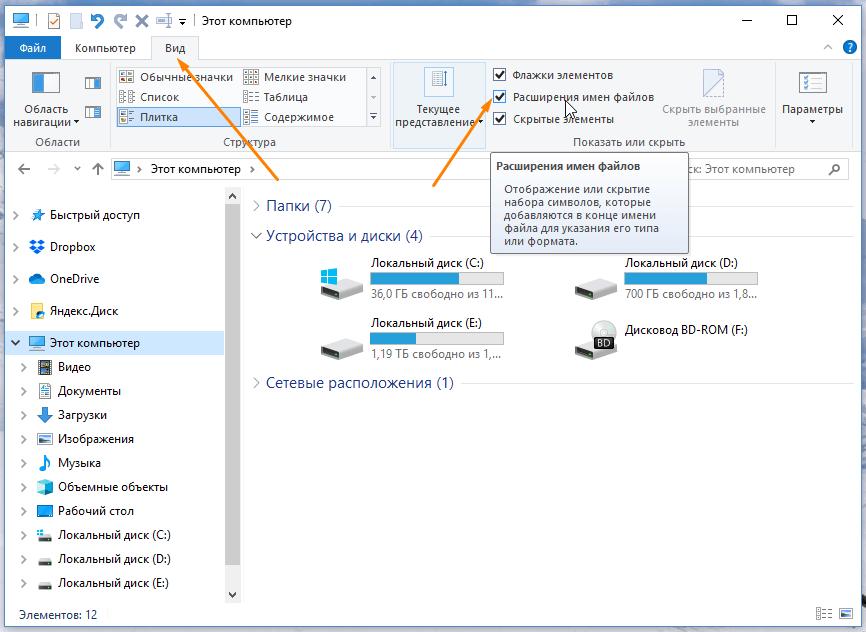 Вкладка «Вид» в «Проводнике» Windows 10
