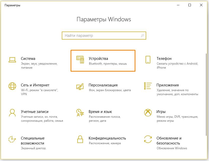 Раздел «Устройства» в «Параметрах» в Windows 10