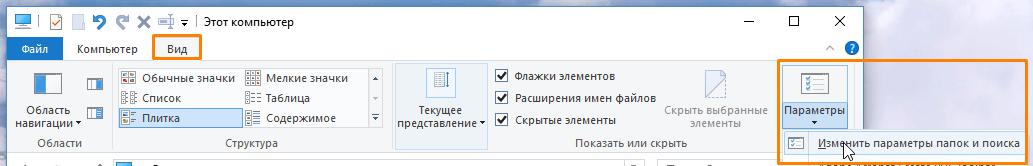 Кнопка «Параметры» на вкладке «Вид» в «Проводнике» Windows 10