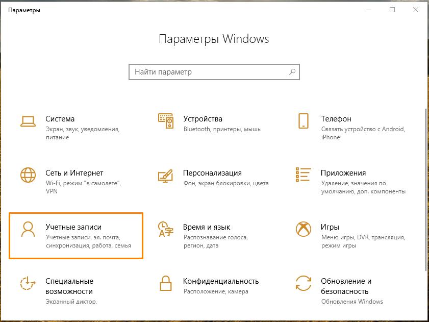 Окно «Параметры Windows» в Windows 10