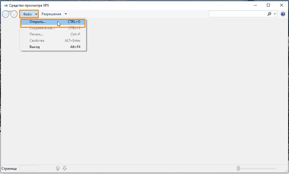 Команда «Открыть» в меню «Файл» в программе «Средство просмотра XPS» в Windows 10