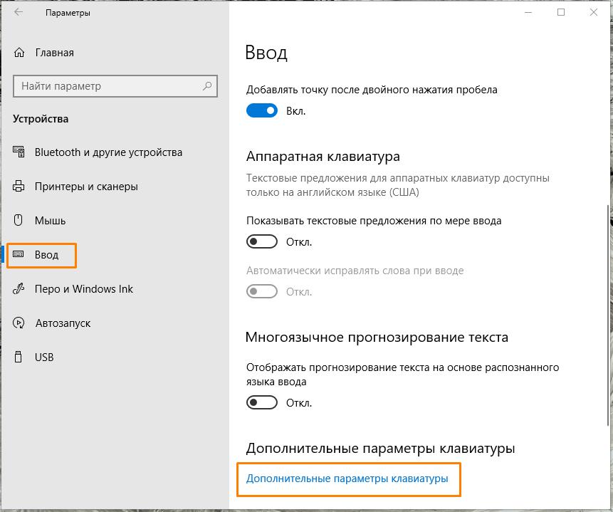 Пункт «Дополнительные параметры клавиатуры» в разделе «Ввод» в «Параметрах» Windows 10