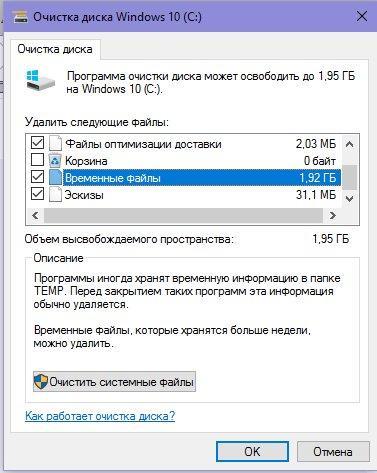 Очистка Диска - Временные файлы Windows