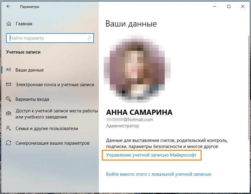 Окно «Учетные записи» в параметрах Windows 10
