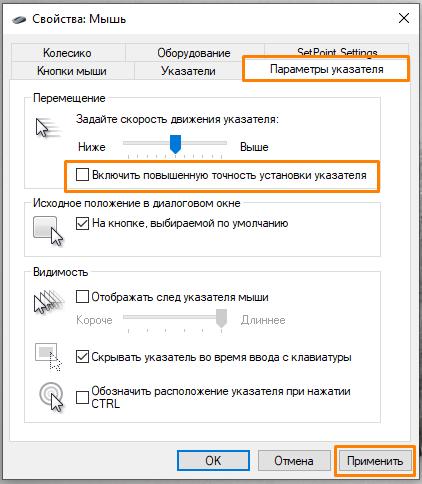 Окно «Свойства: Мышь» в Windows 10