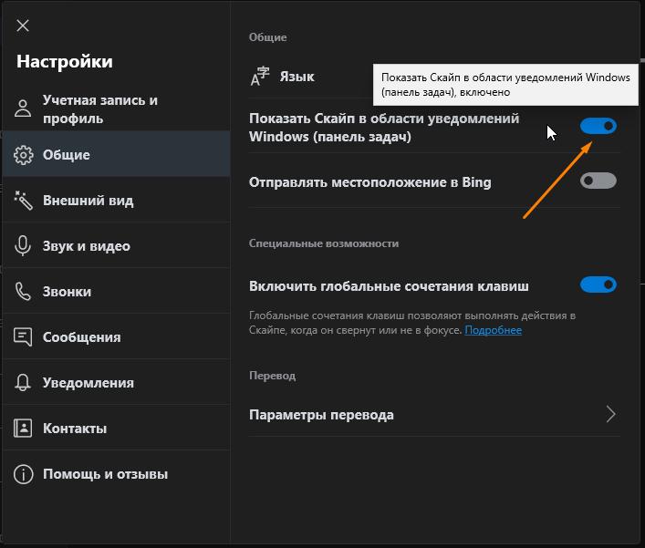 Окно «Настройки» в «Skype» в Windows 10