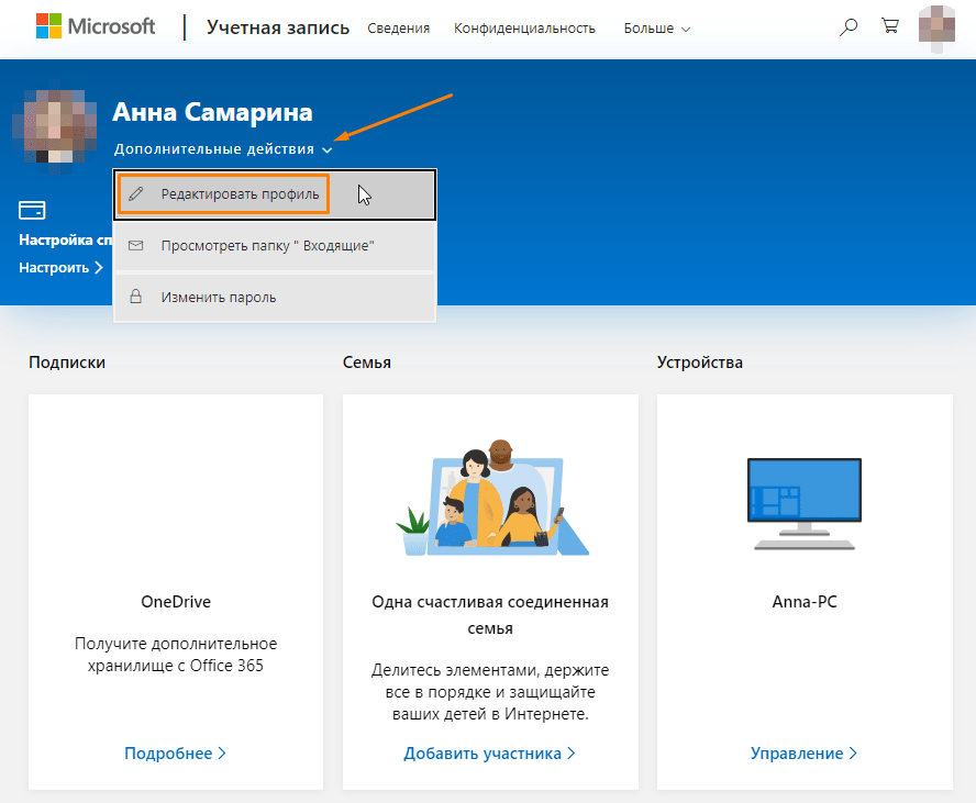 Страница аккаунта Майкрософт