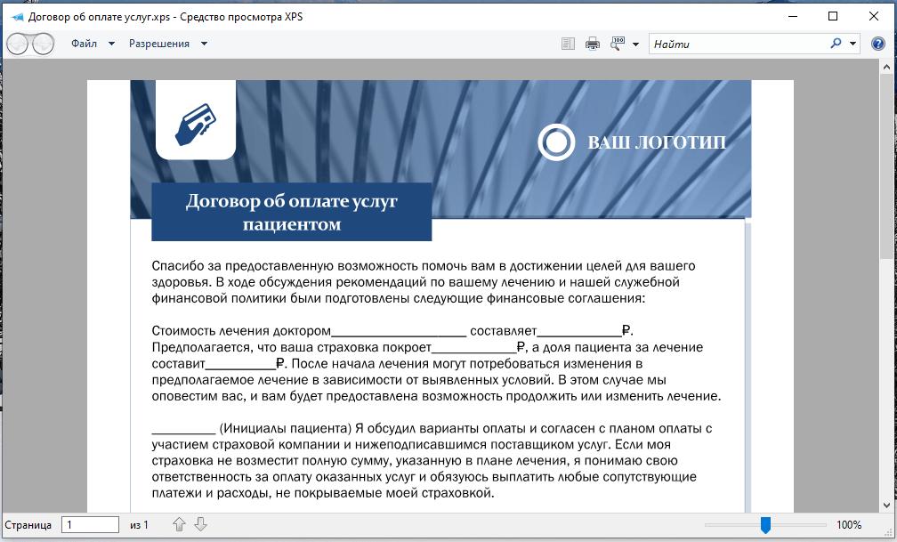 Просмотр файла XPS в приложении «Средство просмотра XPS» в Windows 10  Файл XPS открыт для просмотра