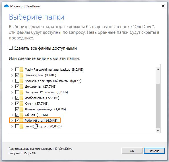 Окно «Выберите папки» в «Microsoft OneDrive» в Windows 10