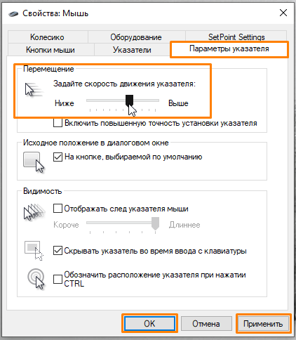 Вкладка «Параметры указателя» в окне «Свойства: Мышь» в Windows 10