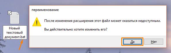 Окно «Переименование» в Windows 10