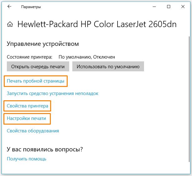 Окно «Управление устройством» в «Параметрах» Windows 10
