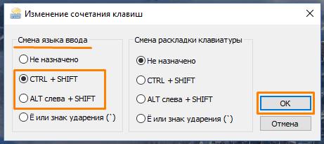 Окно «Изменение сочетания клавиш» в Windows 10