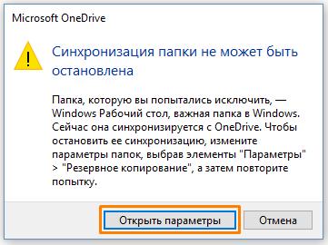 Окно «Синхронизация папки не может быть остановлена» в «Microsoft OneDrive» в Windows 10