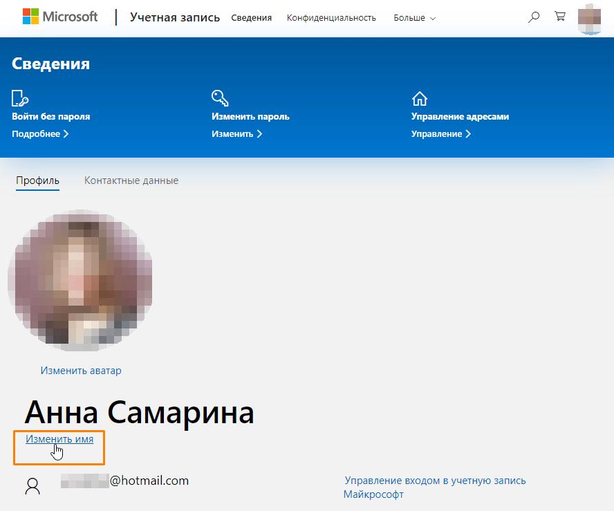 Страница профиля учетной записи Майкрософт