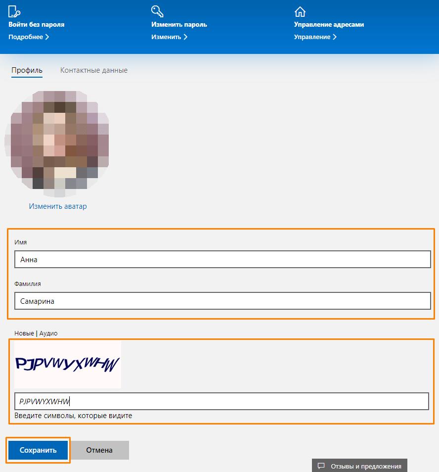 Изменение имени пользователя учетной записи Майкрософт