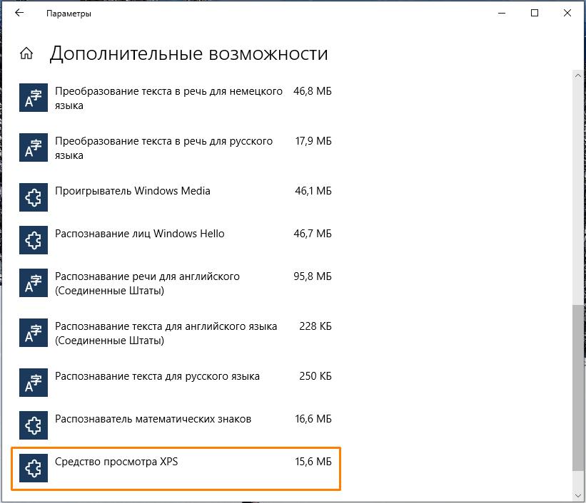 Окно «Дополнительные возможности» в «Параметрах» Windows 10