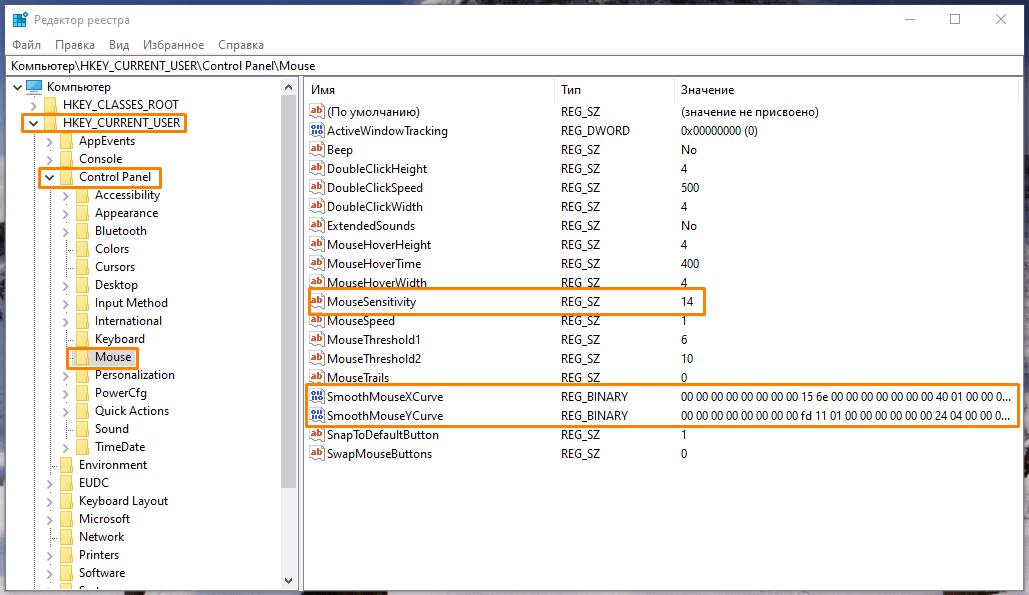 Окно «Редактора реестра» в Windows 10