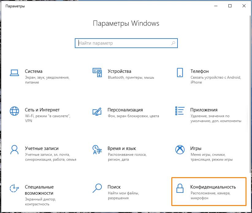 Раздел «Конфиденциальность» в «Параметрах» Windows 10