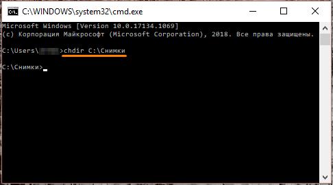 Окно командной строки в Windows 10