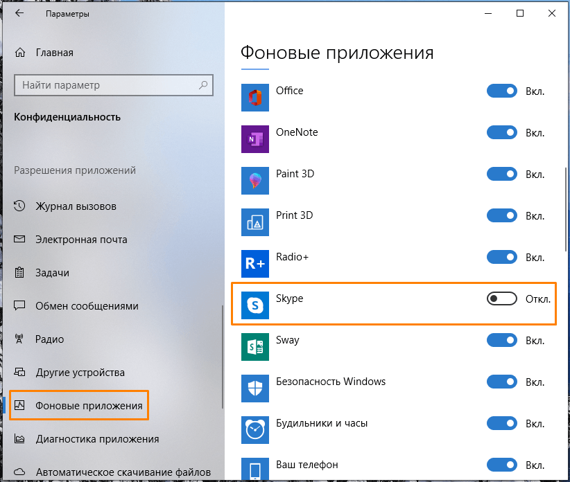 Окно «Фоновые приложения» в «Параметрах» Windows 10