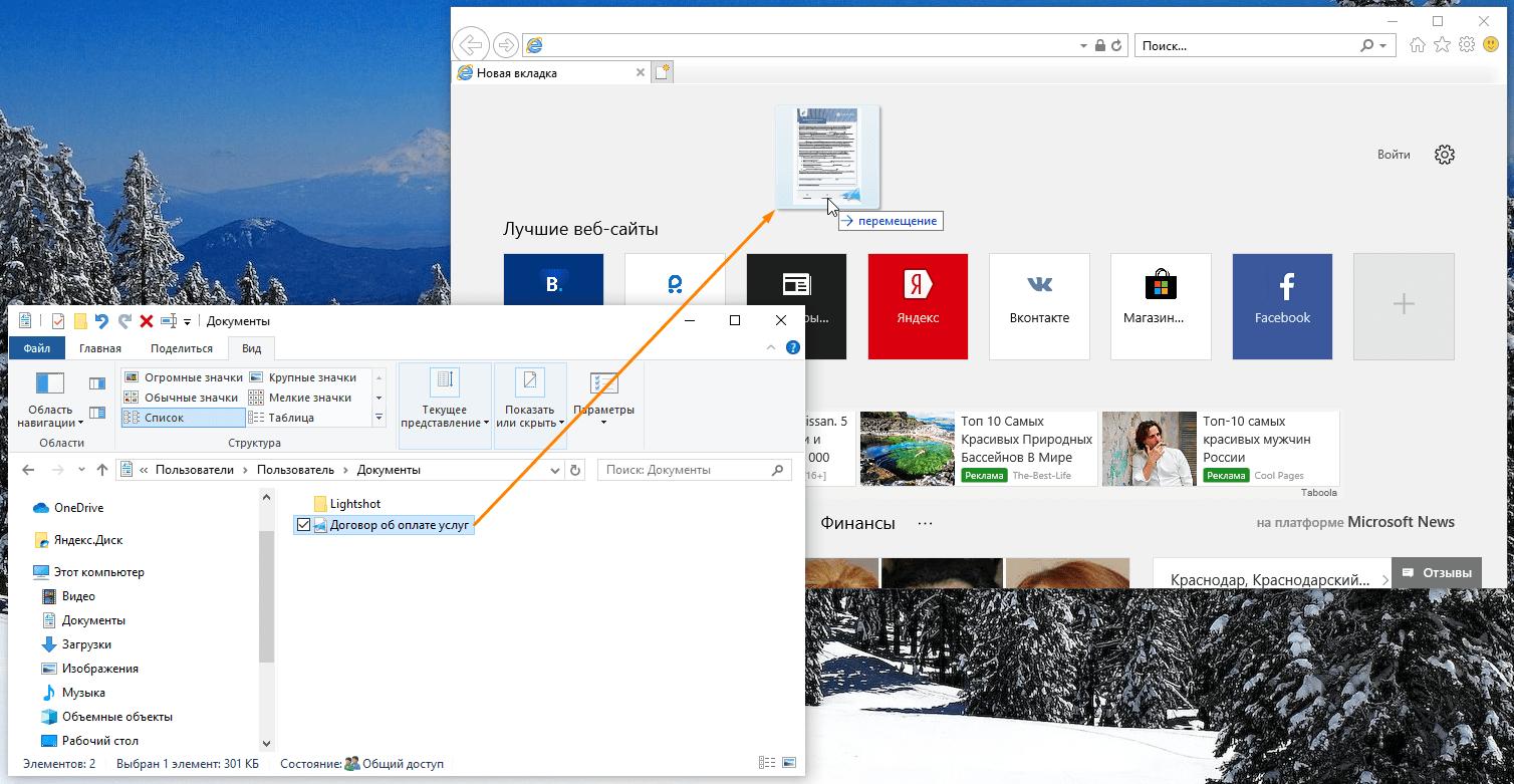 Браузер «Internet Explorer» в Windows 10