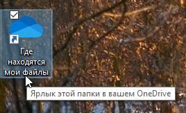 Ярлык «Где находятся мои файлы» на рабочем столе в Windows 10
