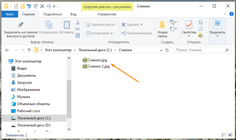 Окно «Проводника» в Windows 10