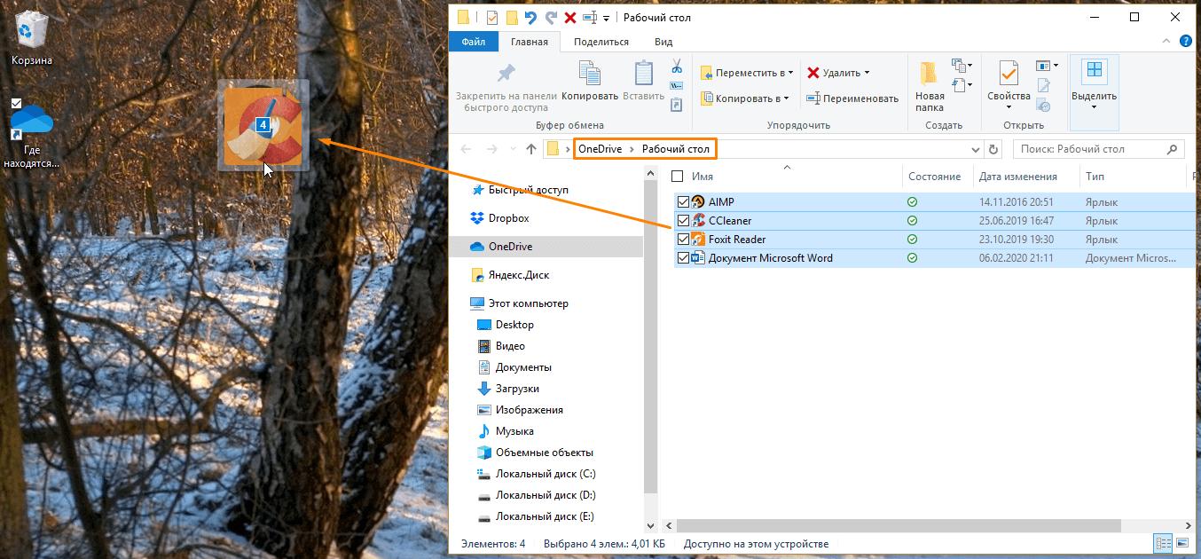 Папка «Рабочий стол» в облачном хранилище «OneDrive» в Windows 10