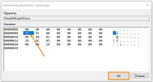 Окно «Изменение двоичного параметра» в «Редакторе реестра» в Windows 10